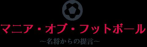 マニア・オブ・フットボール 〜名将からの提言〜